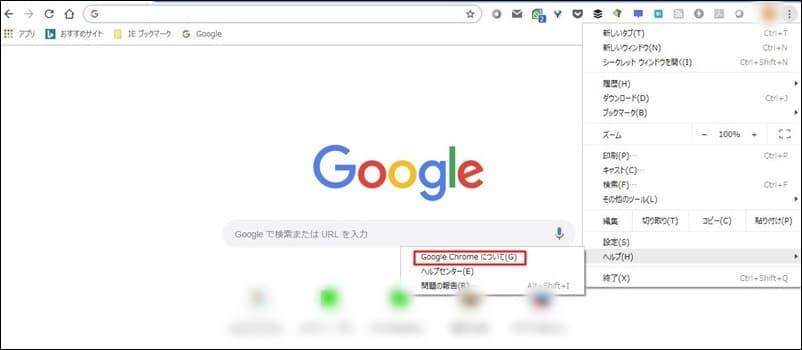 Chrome,最新版,ヴァージョンアップ,64ビット,32ビット,画像3