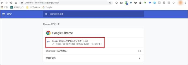 Chrome,最新版,ヴァージョンアップ,64ビット,32ビット,画像4