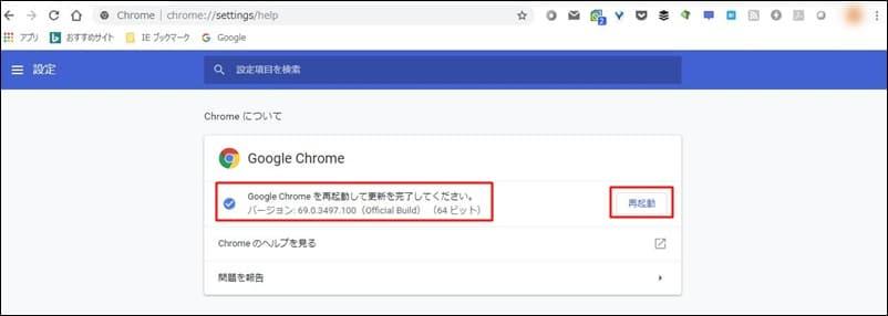 Chrome,最新版,ヴァージョンアップ,64ビット,32ビット,画像5