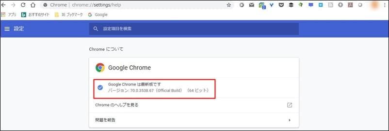 Chrome,最新版,ヴァージョンアップ,64ビット,32ビット,画像6