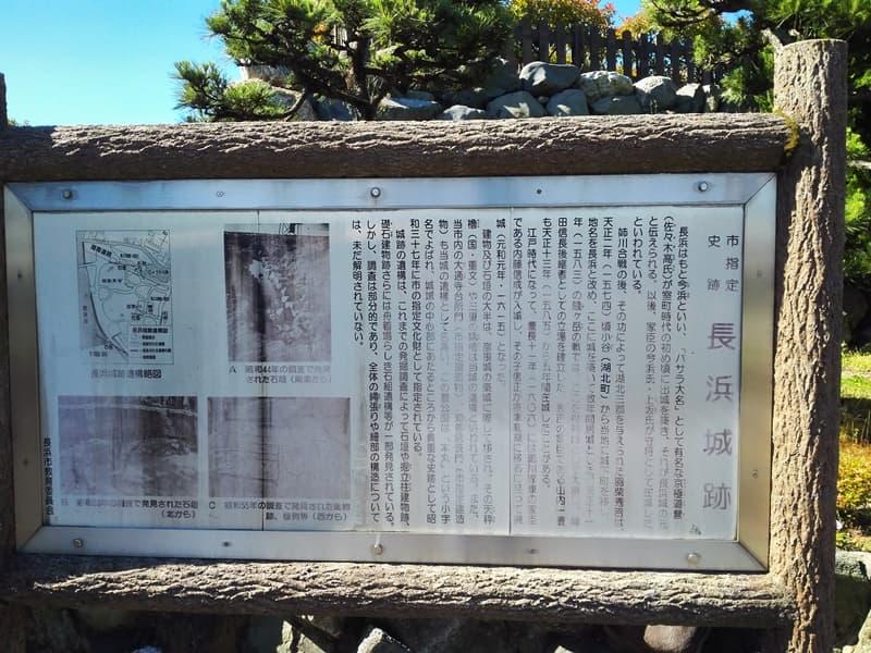 長浜城,羽柴秀吉,今浜城,石田三成,三献の茶,画像2
