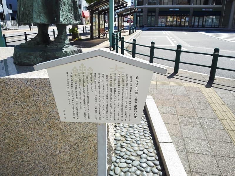 長浜城,羽柴秀吉,今浜城,石田三成,三献の茶,画像9