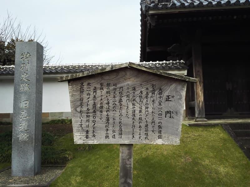 弘道館,水戸城三の丸,徳川斉昭,徳川慶喜,水戸学,画像1
