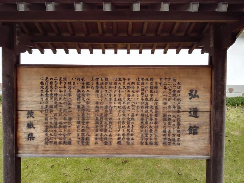 弘道館,水戸城三の丸,徳川斉昭,徳川慶喜,水戸学,画像2