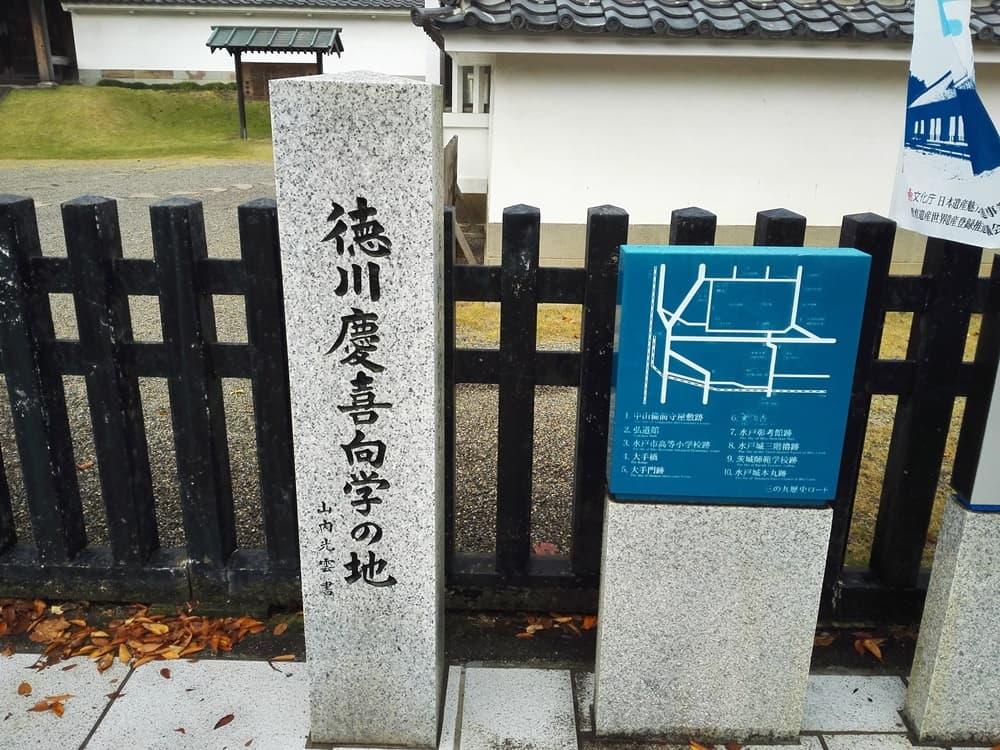 弘道館,水戸城三の丸,徳川斉昭,徳川慶喜,水戸学,アイキャッチ