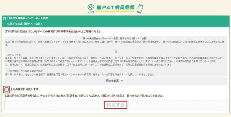 即PAT,A-PAT,対応銀行口座,画像3