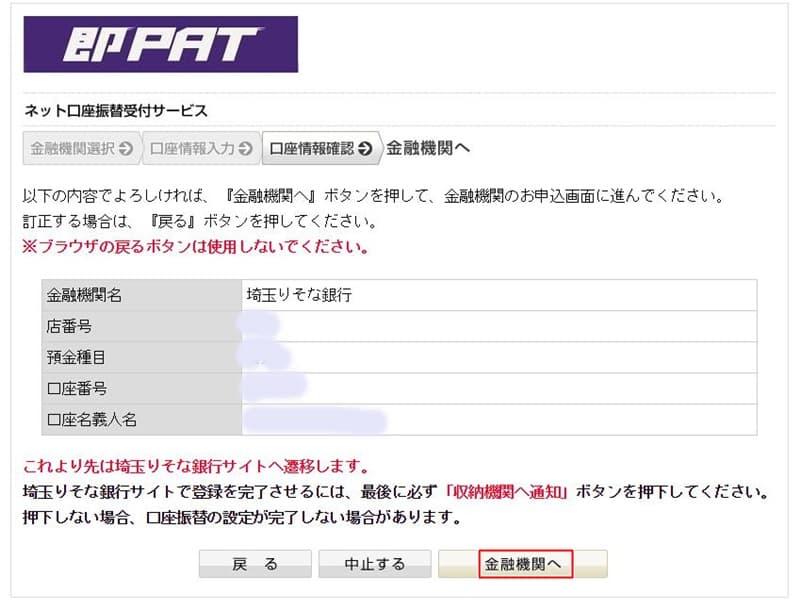 即PAT,A-PAT,対応銀行口座,画像9